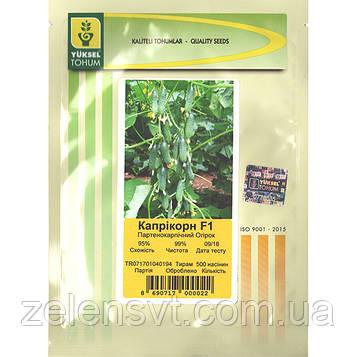 """Насіння огірка """"Каприкон"""" F1 (500 насінин) від Yuksel seeds"""