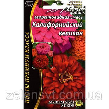 """Насіння цинії """"Каліфорнійський велетень"""" (0,3 г) від Agromaksi seeds"""