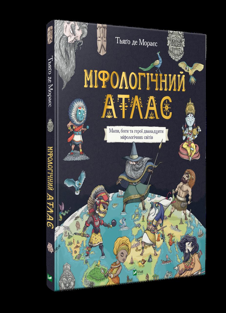 Міфологічний атлас. Автор Тьяґо де Мораес