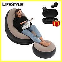 Надувной диван с пуфом Air Sofa + Подарок Беспроводные наушники A6S