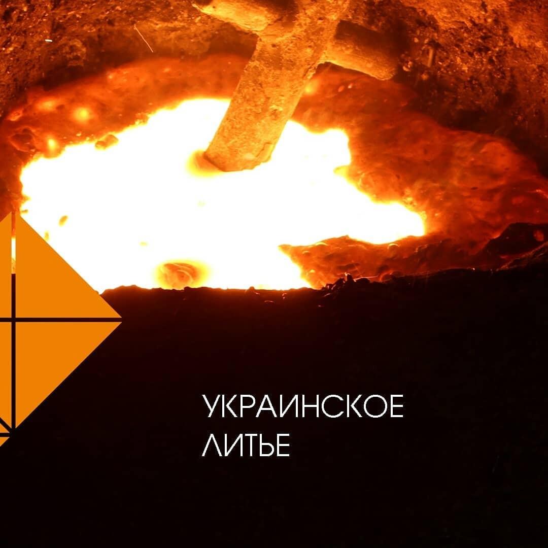 Литейное украинское производство европейского качества