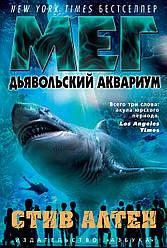 Книга Мег. Диявольський акваріум. Автор - Стів Алтен (Абетка)