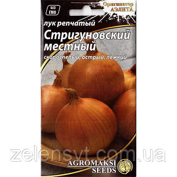 """Насіння цибулі ріпчастої """"Стригуновский місцевий"""" (1 р) від Agromaksi seeds"""