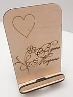 Деревянная подставка для телефона, смартфона. Подставка на 8 Марта. Подарок для женщин
