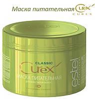 Маска Estel Curex Classic питательная для всех типов волос Эстель