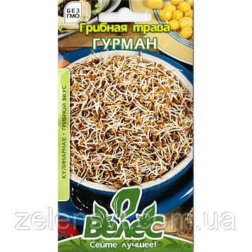 Насіння грибний трави «Гурман» (1 р) від ТМ «Велес»