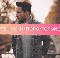 Тенниски/Поло/Гольфы