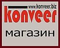 ТОВ Конвеєр Біз
