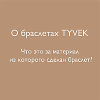 Материал Tyvek