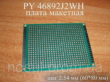 PY 46892J2WH плата макетная 60x80mm (шаг 2.54 мм) двухстороняя текстолит