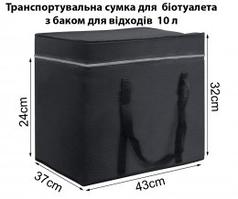 Сумка для транспортування біотуалету 10 л.