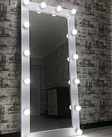 Гримерное зеркало с подсветкой с лампочками в полный рост 180Х80, визажное зеркало с лампами в комплекте