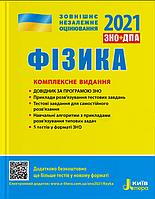 ЗНО 2021 Фізика, Комплексне видання