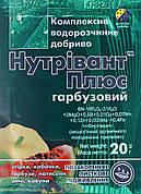Мікродобриво Нутрівант Плюс гарбузовий (20 гр), Нутрітех