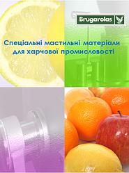 Смазочные материалы с пищевым допуском