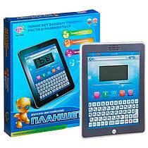 """Дитячий планшет для хлопчика навчальний """"Розумний я"""", 32 функції, російсько - англійський, блакитний 7242"""