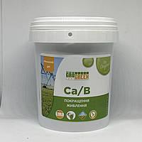 Грогрин Гель Ca/B (1 кг)