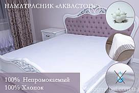 Защитный чехол непромокаемый Аквастоп Размер 60*120