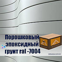 Порошковый грунт для металла под порошковую покраску Ral 7004 грунтовка для порошковой покраски металла.