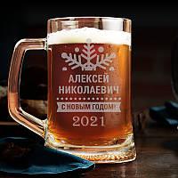 """Пивная кружка """"С Новым годом"""""""