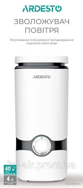 Увлажнитель воздуха Ardesto USH-M-BTN-4L-W