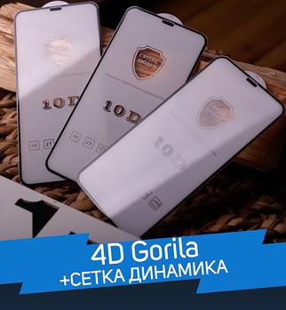Защитное стекло 4D Gorila + защитная сетка на динамик