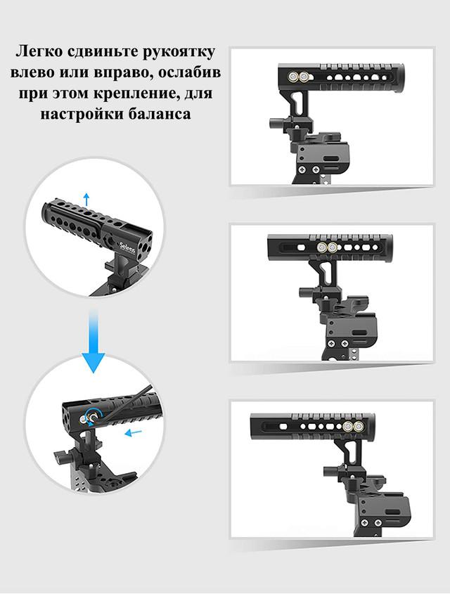 настройка баланса рукоятки Selens, аналог smallrig, под клетку для клетки на камеру