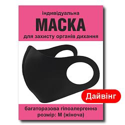 Маска Pitta многоразовая женская дайвинг черная
