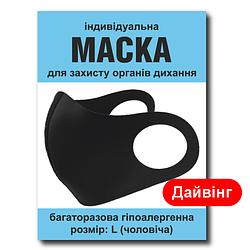 Маска Pitta многоразовая мужская черная