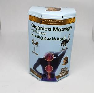 Крем, мазь зі страусиним жиром Massage ostrich fat колоквинт вбивця болю Єгипет LOTUS