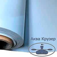 Човнова тканина ПВХ, колір світло-сірий, для надувних човнів ПВХ
