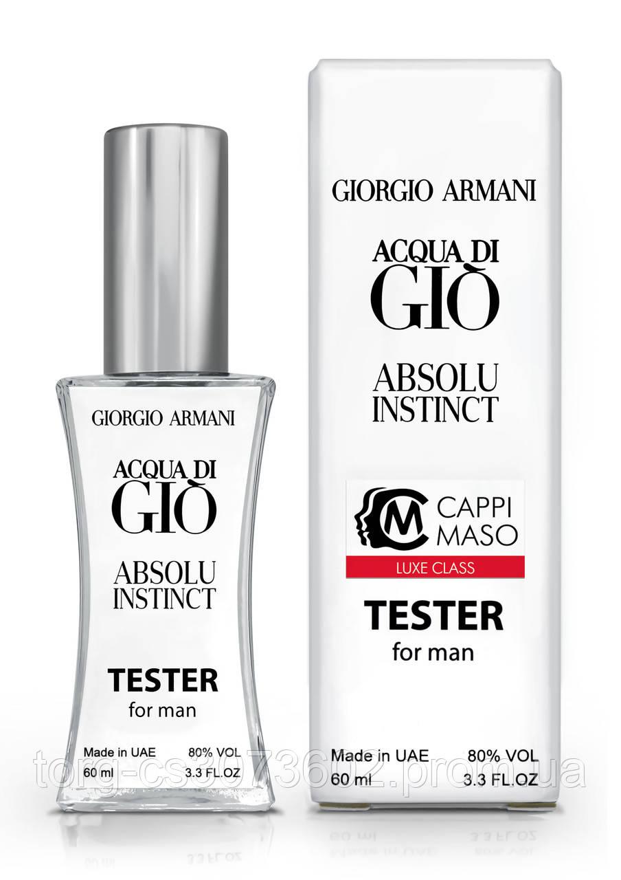 Тестер чоловічий  LUXE CLASS Giorgio Armani Acqua di Gio Absolu Instinct, 60 мл
