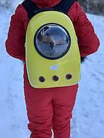 Рюкзак-переноска для тварин (жовтий з дірочками)