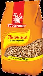 Пшеница цельнозерновая Сто Пудов™ (200 грамм)