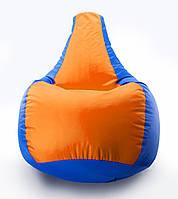 Кресло-мешок груша Beans Bag Комби Оксфорд Стандарт 100 х 140 Синий+Оранжевый (hub_kvsnfr)