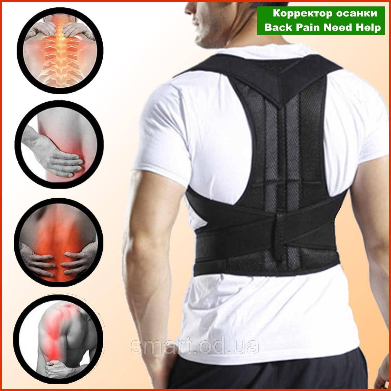 Коректор постави Back Pain Need Help медичний бандаж фіксатор пояс для спини випрямляч хребет Relief S