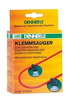 Комплект присосок для крепления грунтового термокабеля Dennerle на 8-100 Вт, 12 шт