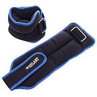 Утяжелители-манжеты для рук и ног Zelart FI-5732-2х2 кг Голубой