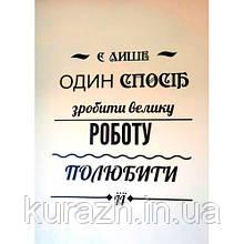 Текстова наклейка на стіну