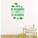 Текстова наклейка на стіну, фото 2