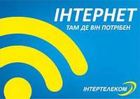 Тариф Интертелеком онлайн 250- 50 гб+ Программация терминала + услуги банка 5 грн (на счету 250 грн)