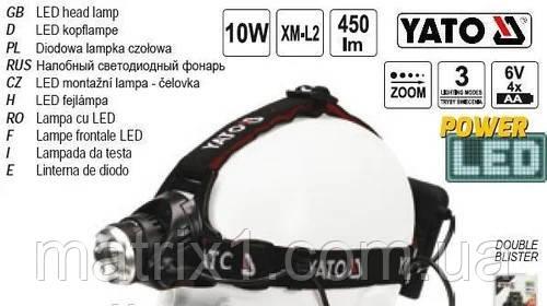 Фонарик налобный светодиодный  XM-L2 CREE  YATO  10 Вт 450 Лм 4 Х АА