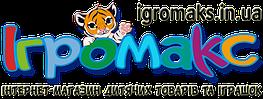 Детские игрушки igromaks.in.ua