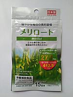 Экстракт Донника «Melilot» от отёчности, варикоза и целлюлита. Япония на 15 дней