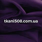ФАТИН (ТЕМНО-ФІОЛЕТОВИЙ )(3м)
