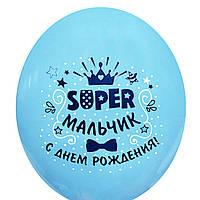 """Шар воздушный 12"""" (30 см) """"SUPER мальчик С Днем Рождения"""" на голубом (BelBal) поштучно"""