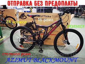 ✅ Гірський Підлітковий Велосипед Azimut Blackmount 24 D Рама 16 ЧОРНО-ЧЕРВОНИЙ
