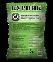 Добриво Курник - 5 кг