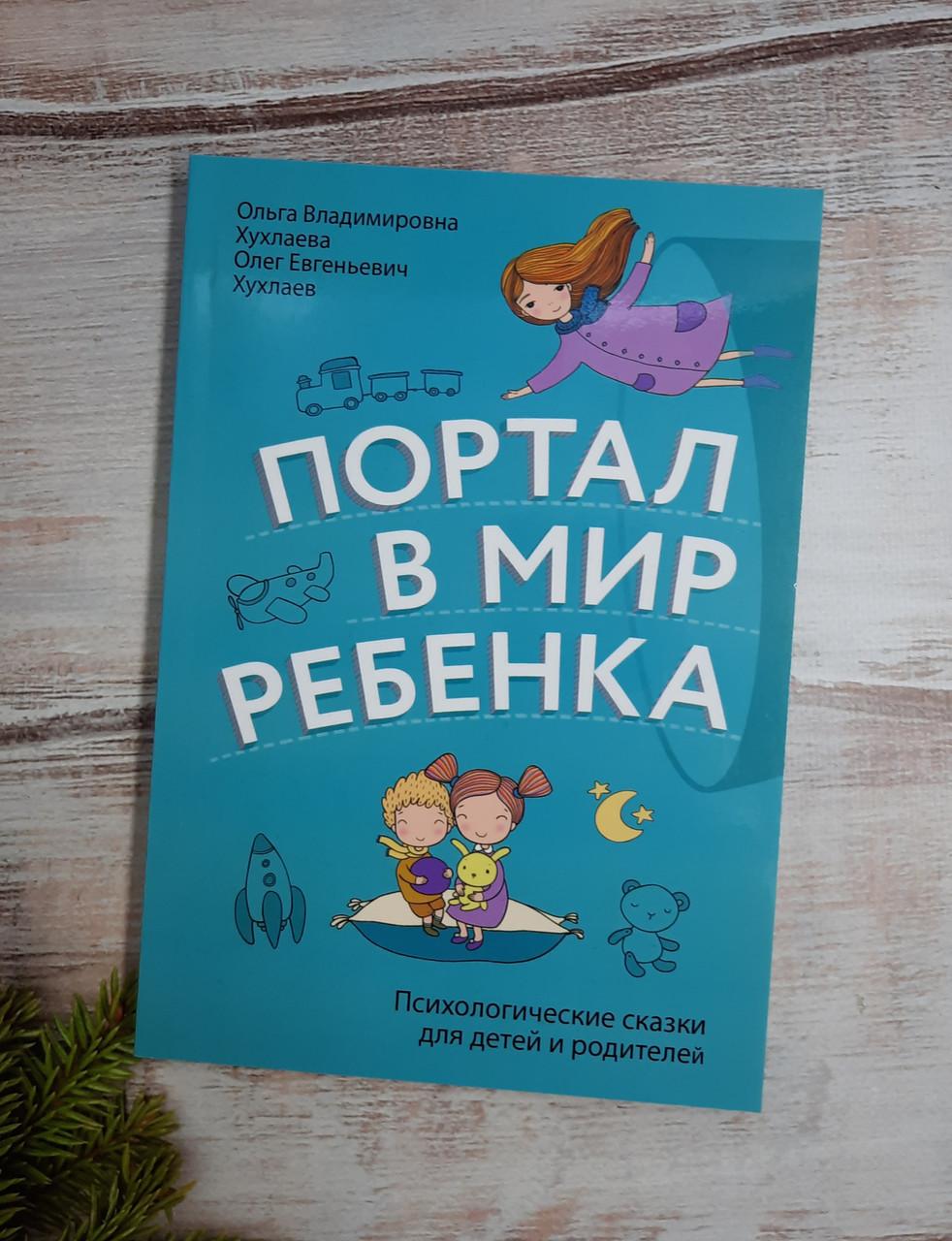 Хухлаева Портал у світ дитини. Психолог. казки для дітей і батьків