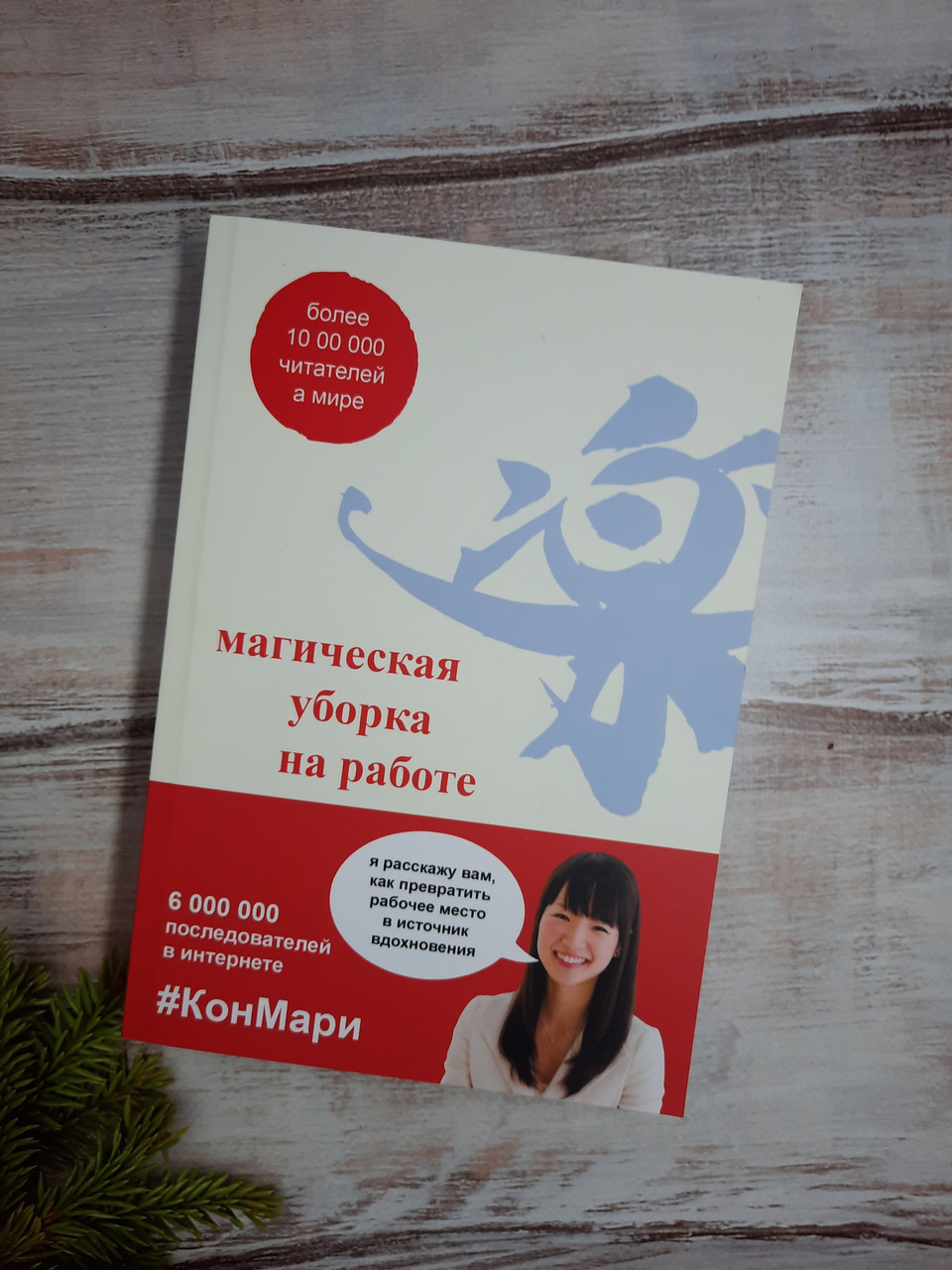 Кондо Мариэ Магическая уборка на работе